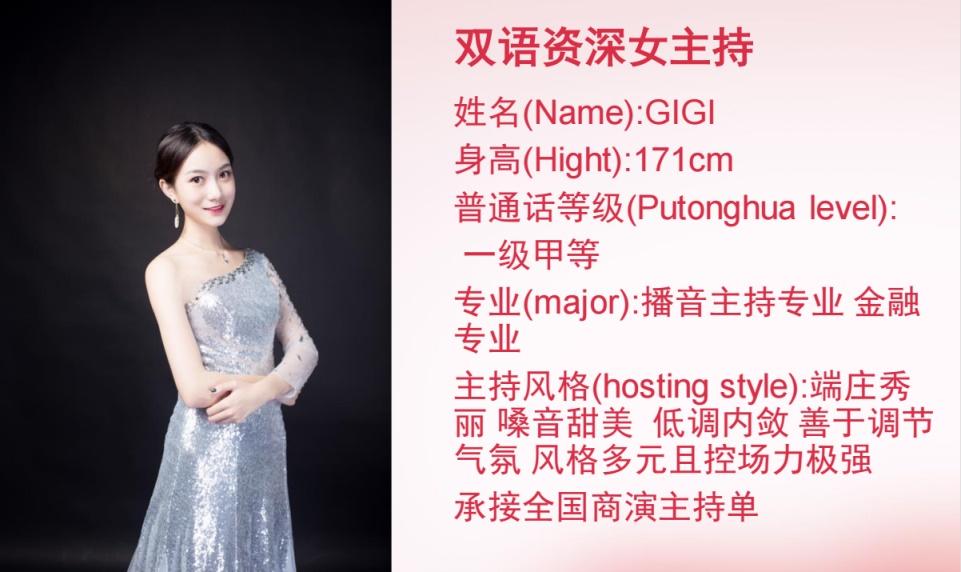 主持人,广州活动策划公司,广州演出公司,年会节目,年会策划