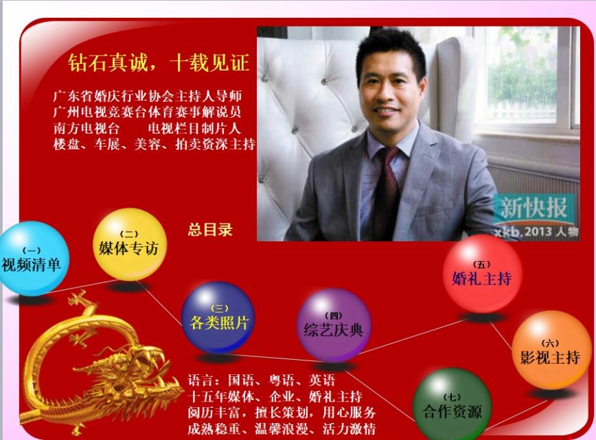 广州主持人,广州活动策划公司,广州演出公司,年会节目,年会策划