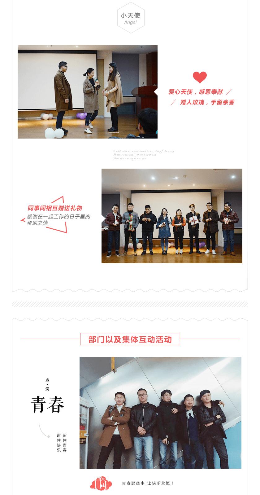 员工活动_02.png